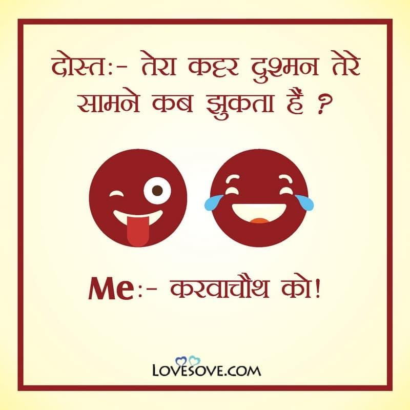 Funny Status Hindi Mein, Hindi Funny Status In Hindi, Funny Status In Hindi Attitude, Funny Status In Hindi With Images, Funny Attitude Status In Hindi Images, Funny Status In Hindi For Boy Download, Funny Status In Hindi For Friends,