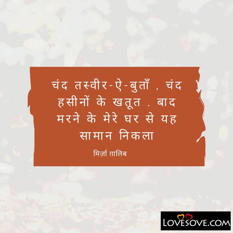 Urdu Shayari, Urdu Shayari Sad, Urdu Shayari On Love, Urdu Shayari Mohabbat, Urdu Shayari On Dosti, Urdu Shayari Bewafa, Urdu Shayari On Mohabbat,