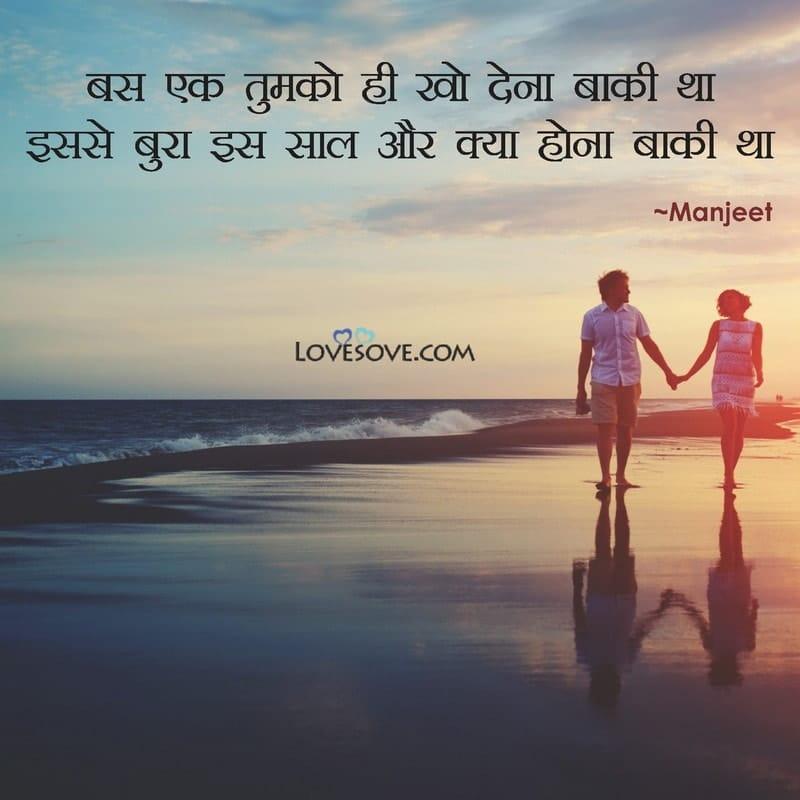 sad shayari in hindi, sad shayari in hindi for love, sad shayari in hindi images, 2 line sad shayari hindi,