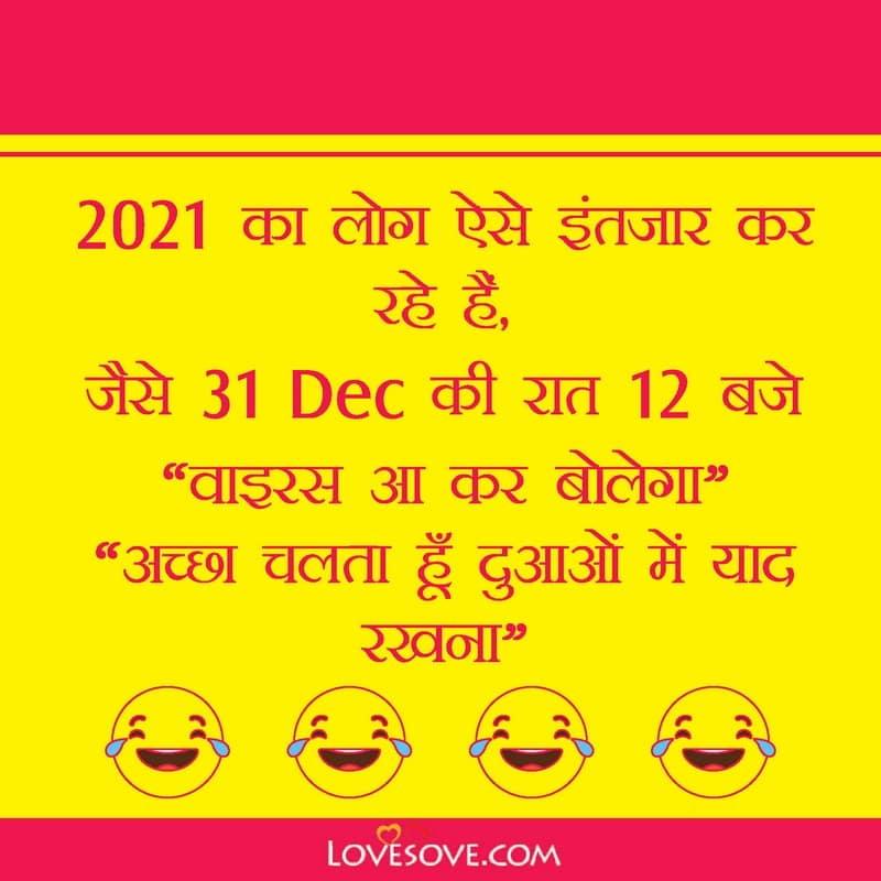Whatsapp Status Funny Jokes In Hindi Download, Zindagi Funny Status In Hindi, Too Much Funny Status In Hindi, Funny Rishtedar Status In Hindi,