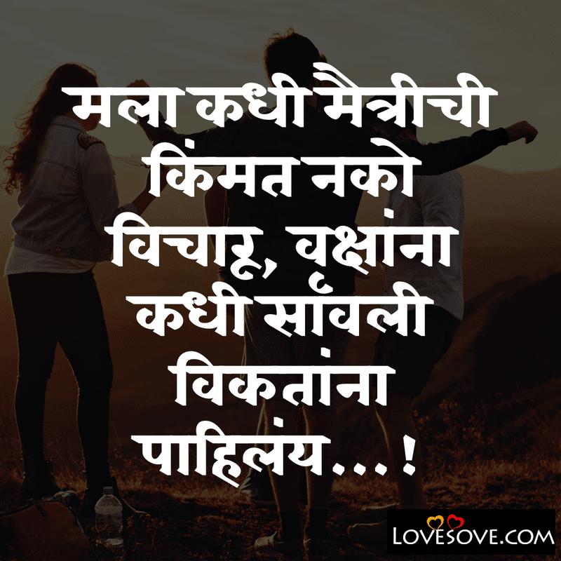 friendship quotes in marathi, best friend quotes in marathi, friends quotes in marathi,