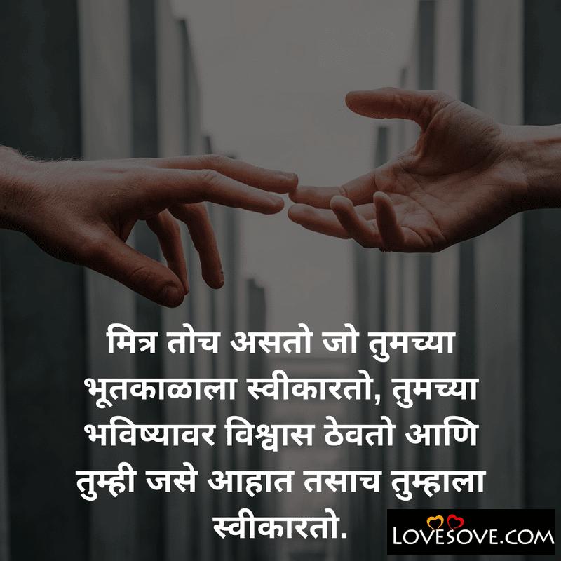 friendship quotes in marathi shayari, friendship quotes marathi, best friend quotes marathi,