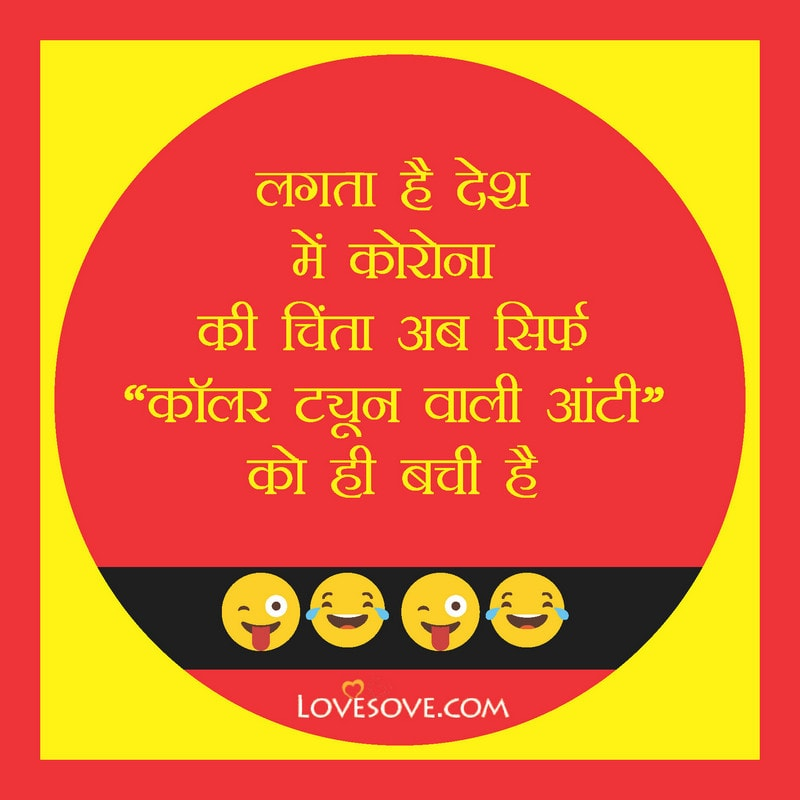 Funny Status In Hindi For Bf, Cute And Funny Status In Hindi, Funny Status In Hindi For Girlfriend, Funny Status In Hindi Picture, Funny Status In Hindi Pic,