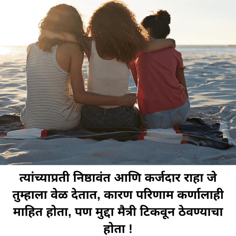 quotes on friendship in marathi, friends quotes marathi, friendship quotes in marathi with images, friendship day quotes in marathi,