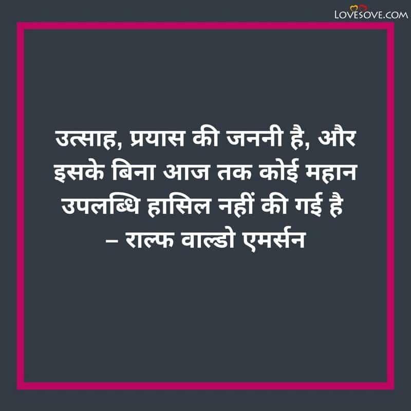 Inspiring Whatsapp Status, Inspiring Attitude Status, Best Inspiring Status, Most Inspiring Status, Inspiring Status In Hindi,