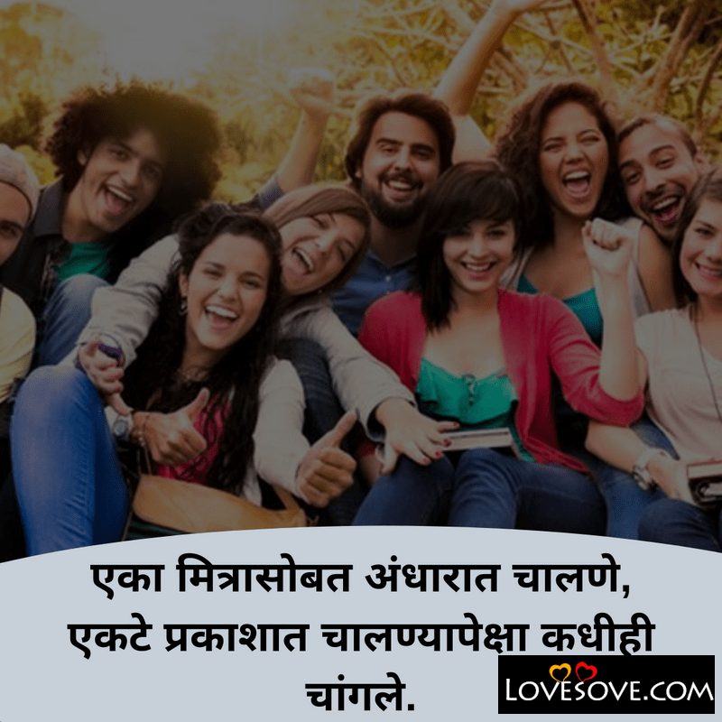 friendship quotes in marathi with images, friendship day quotes in marathi, marathi friendship quotes, friendship quotes मराठी,