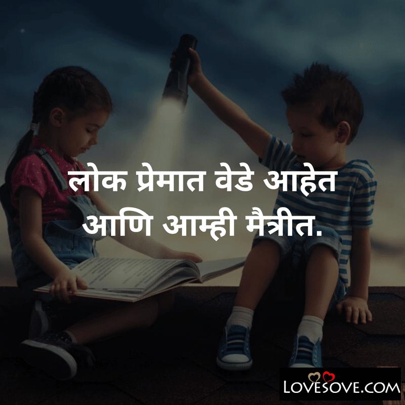 heart touching marathi lines, friendship in marathi, Best Happy Friendship Wishes, Friendship Dosti SMS Marathi,