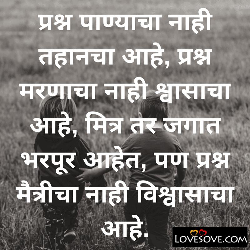 friends shayari in marathi, marathi friendship shayari, marathi shayari sms, sher shayari marathi,