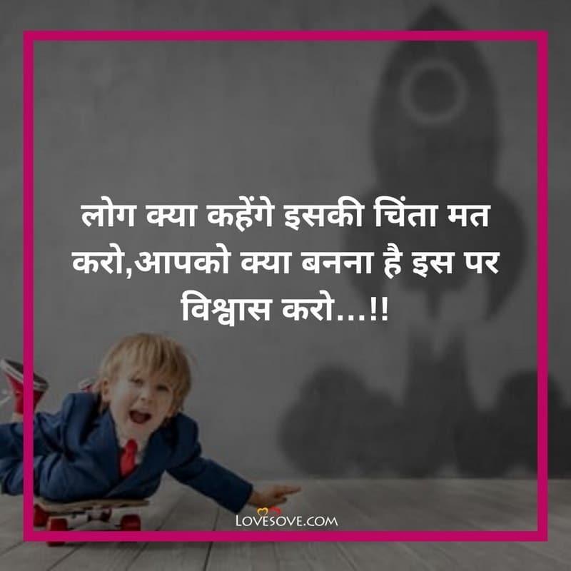 Inspiring Life Status In English, Most Inspiring Status In Hindi, Inspiring Status About Life, Inspiring Shayari Status, Best Inspiring Status In Hindi, Inspiring Short Status For Whatsapp, Inspiring Status In Hindi 2 Line,
