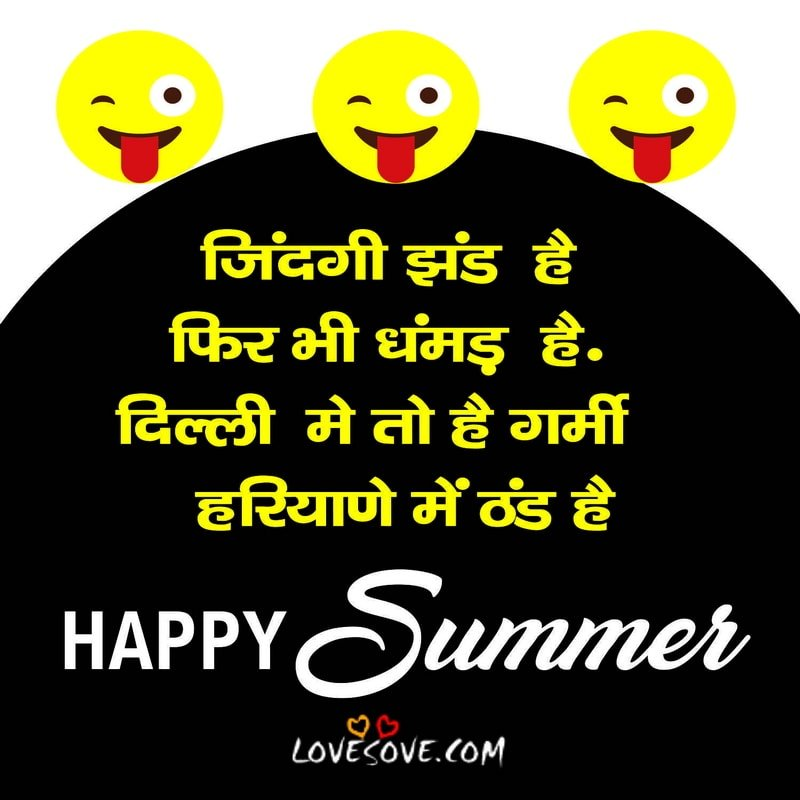 Garmi Jokes, Garmi Ke Jokes, Garmi Funny Jokes Image, Garmi Jokes Wallpaper, Garmi Jokes Download, Garmi Whatsapp Jokes, Garmi Very Funny Jokes, Garmi Ke Jokes In Hindi Photo, Garmi Funny Jokes Hindi, Garmi Jokes In Hindi Images Download,