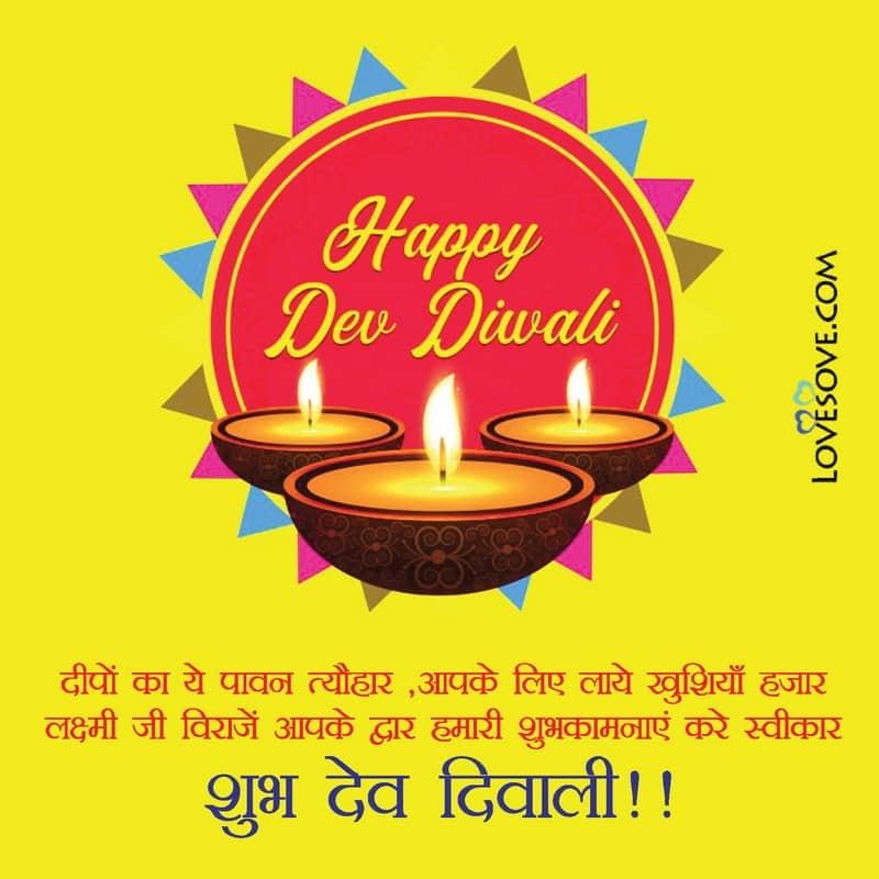 Dev Diwali Hd Wallpaper, Dev Diwali Greetings Images, Dev Diwali Hd Images, Dev Diwali Images With Quotes,