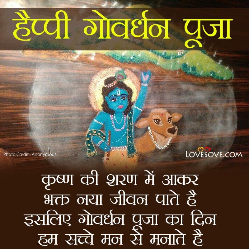 Goverdhan Quotes, Goverdhan Status, Fb Status In Hindi Goverdhan Pooja, Goverdhan Dham Hindi Sayari, Happy Goverdhan Images, Goverdhan Attitude Shayari, Goverdhan Day Wishes,