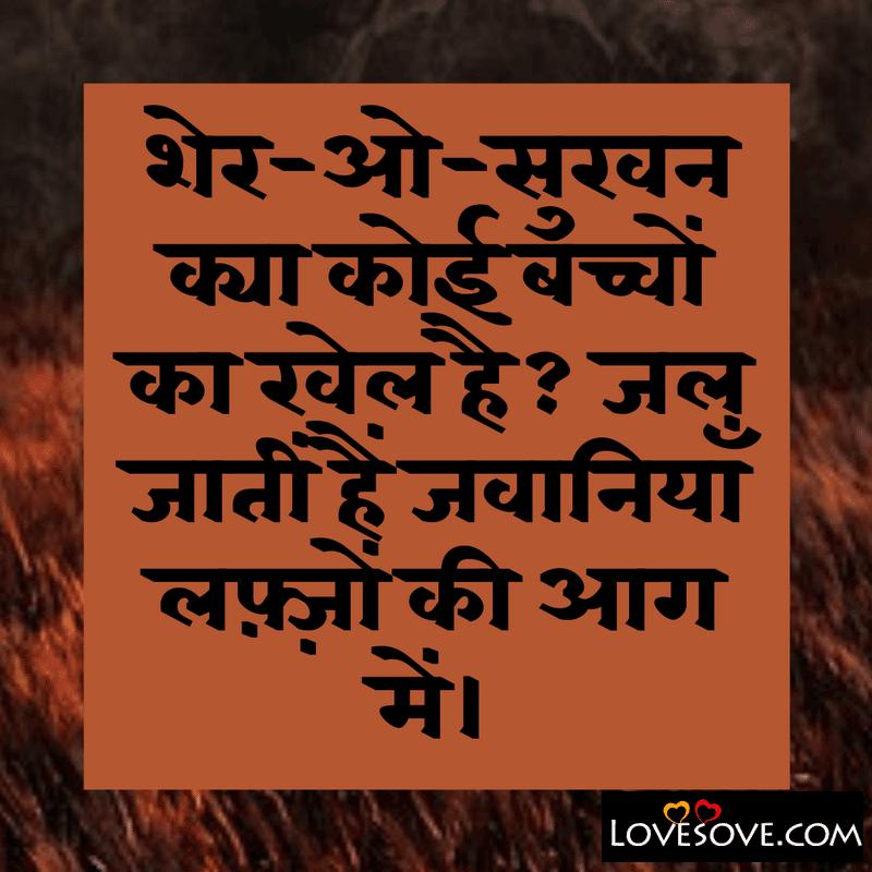 two line shayari, two line shayari in hindi on life, two line love shayari, two line status