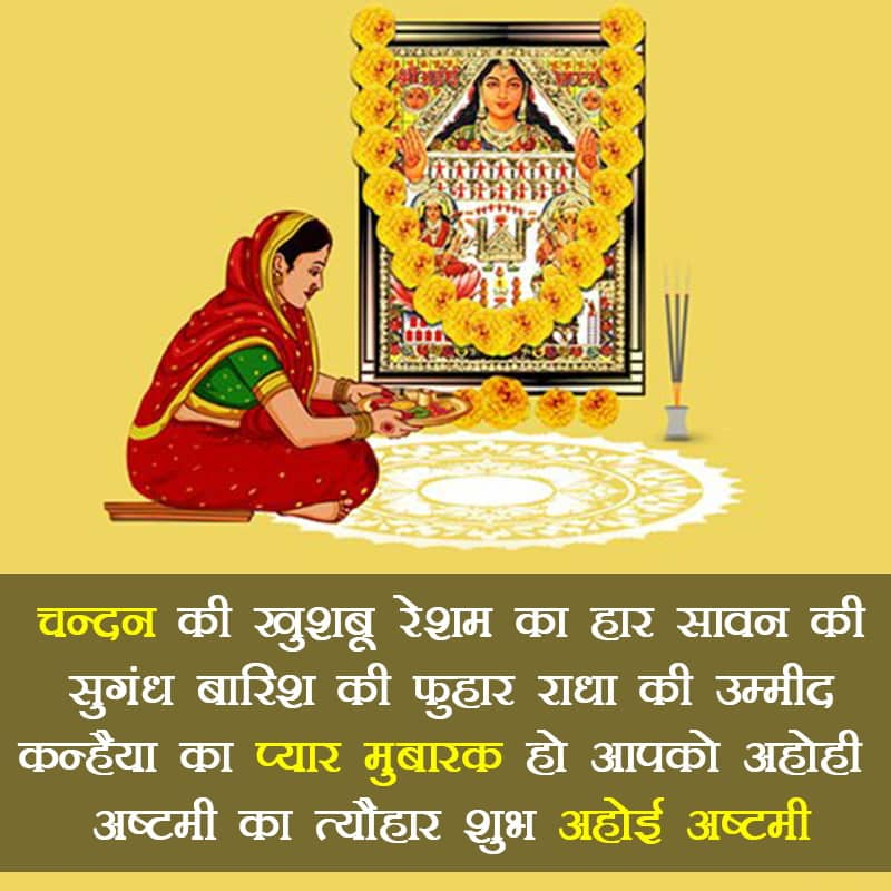 Happy Ahoi Ashtami Wishes Images, Happy Ahoi Ashtami Wishes In Hindi, Ahoi Ashtami Shayari, Shayari On Ahoi Ashtami, Ahoi Ashtami Status, Ahoi Ashtami Whatsapp Status, अहोई अष्टमी Status In Hindi, Ahoi Ashtami Ki Hardik Subhkamnaiye,