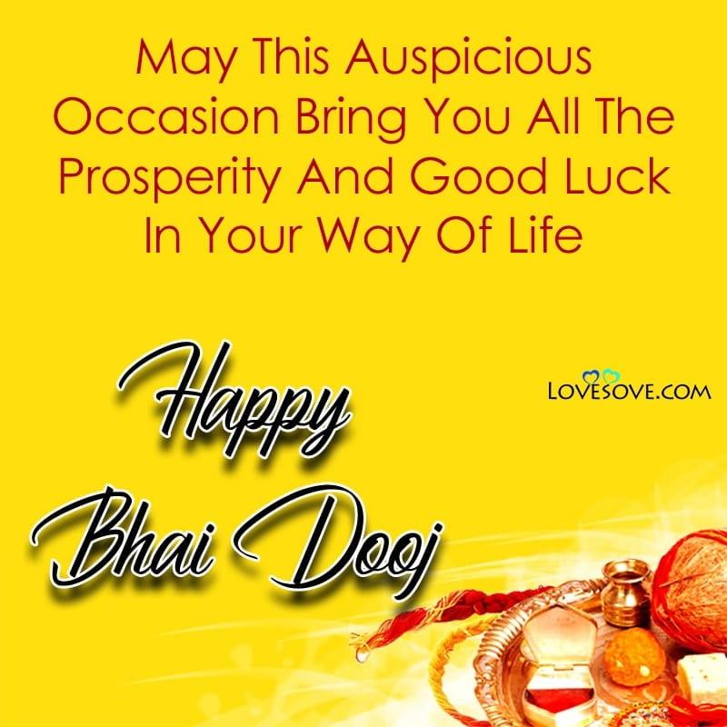 Happy Bhai Dooj Shayari, Happy Bhai Dooj Shayari In Hindi, Happy Bhai Dooj Hindi Shayari, Happy Bhai Dooj Shayari Pic,