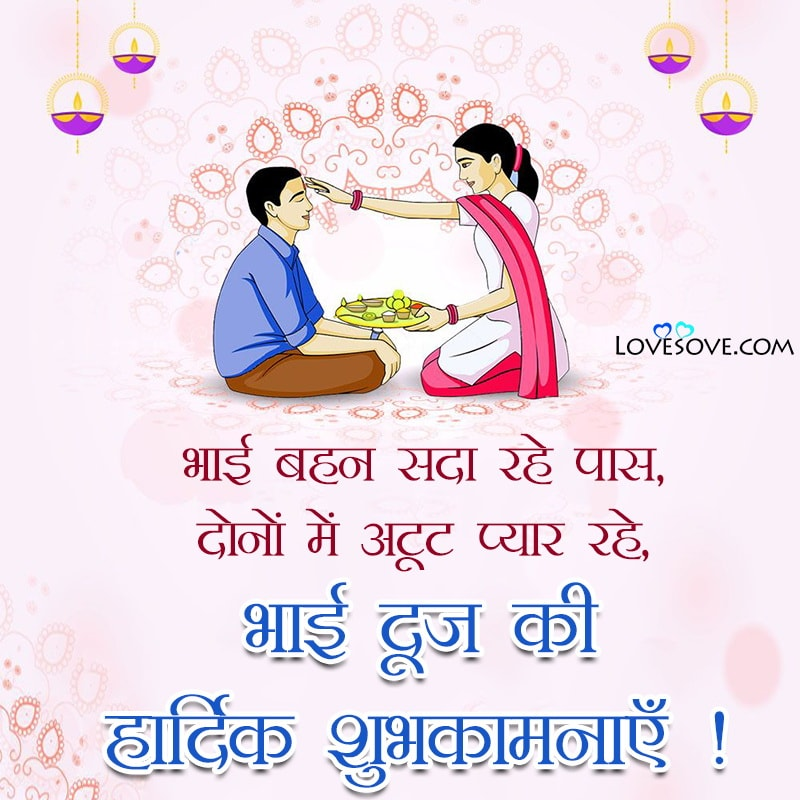 Wishes On Bhai Dooj, Bhai Dooj Best Wishes, Bhai Dooj Ki Wishes, Bhai Dooj Wishes With Images, Bhai Dooj Wishes Sister, Happy Bhai Dooj Wishes Photo, Bhai Dooj Wishes In Hindi Images, Bhai Dooj Wishes Wallpaper, Happy Bhai Dooj Wishes To Sister,