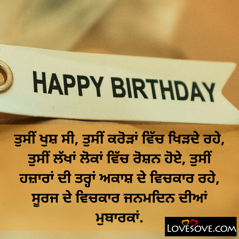 Happy Birthday Wishes Status Quotes Messages In Punjabi