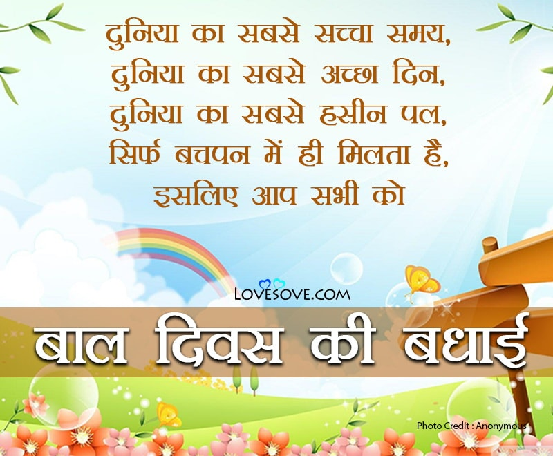 Children's Day Special Whatsapp Status, Children's Day Status, Children's Day Status In Hindi, Children's Day Status For Whatsapp,
