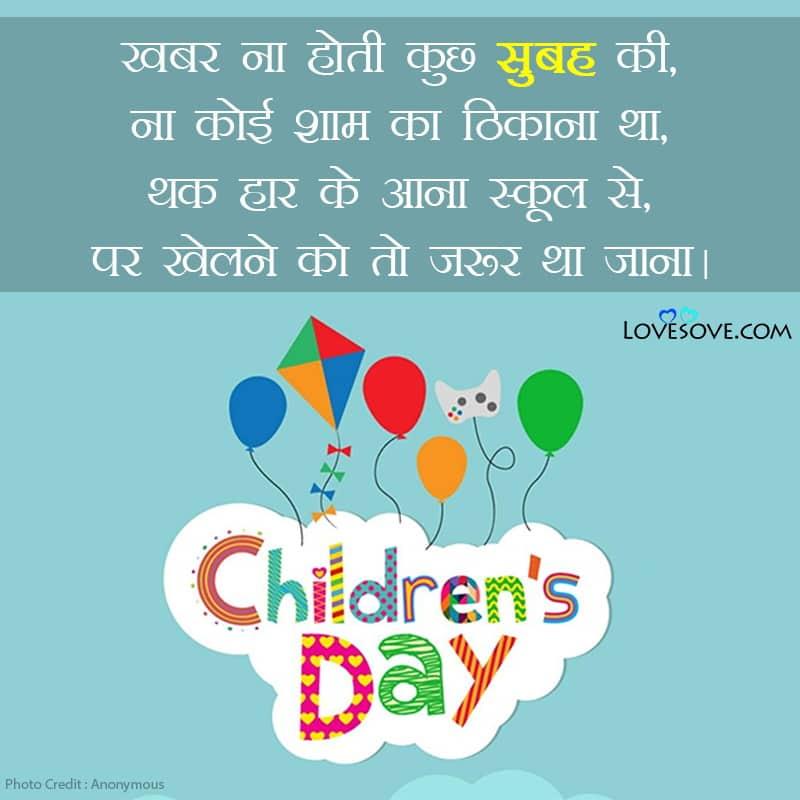Children's Day Status Whatsapp, Children's Day Quotes Status, Children's Day Fb Status In Hindi, Best Children's Day Status For Whatsapp, Children's Day Status Images, Children's Day Special Status,