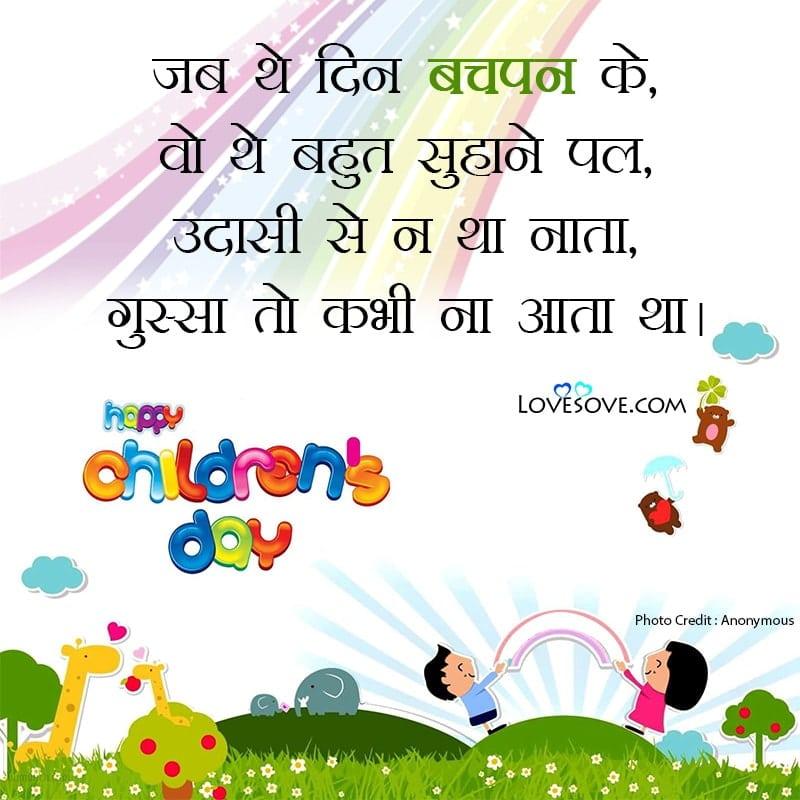 Children's Day Shayari In Hindi, Shayari For Children's Day, Shayari On Children's Day, Children's Day Special Shayari In Hindi, Children's Day Ke Liye Shayari,
