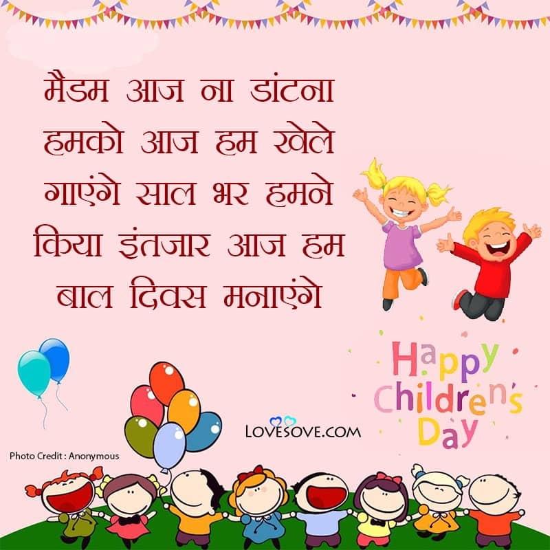 Children's Day Image With Shayari, Children's Day Shayari Download, Children's Day Shayari Photo, Children's Day Shayari Pic, Children's Day Photo Shayari,