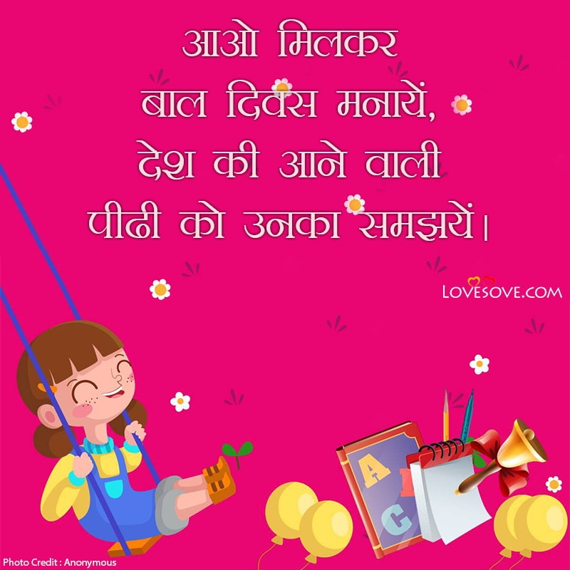 Children's Day Wishes, Wishes On Children's Day, Happy Children's Day Wishes Images, Children's Day Wishes Pictures, Children's Day Wishes Quotes, Happy Children's Day Wishes,