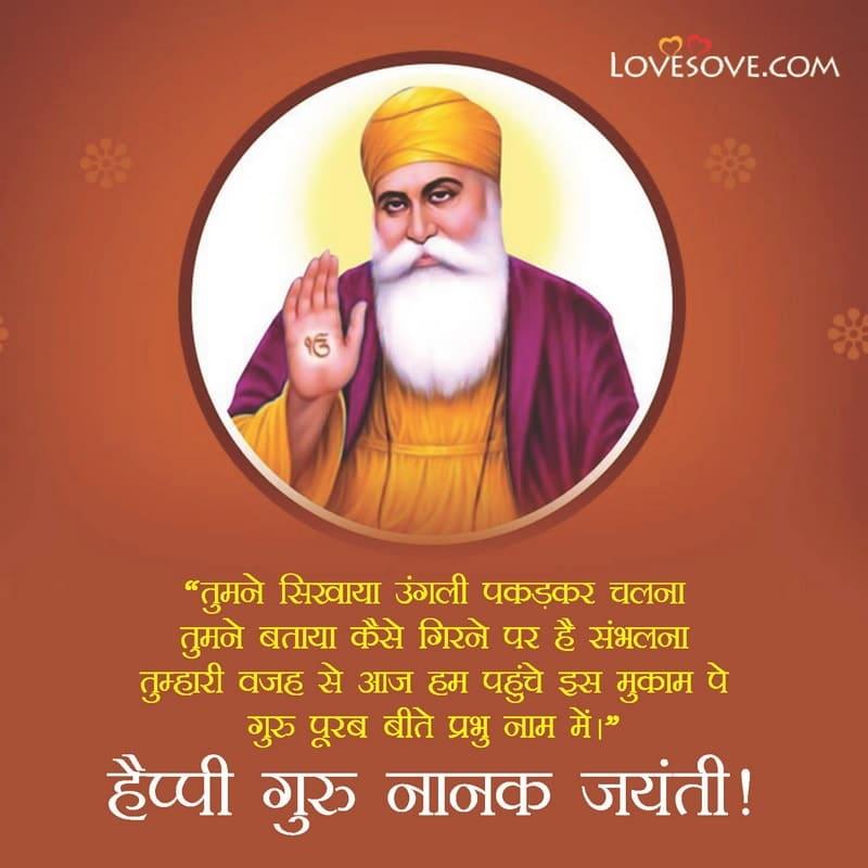 Guru Nanak Jayanti Day, Guru Nanak Jayanti Day Quotes, Guru Nanak Jayanti Quotes In Hindi, Guru Nanak Jayanti Thought In Hindi, Guru Nanak Jayanti Lines,