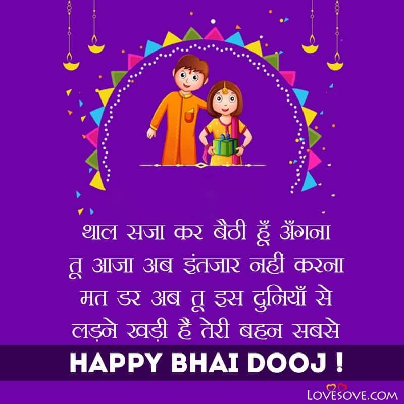 , , happy bhai dooj shayari in hindi lovesove
