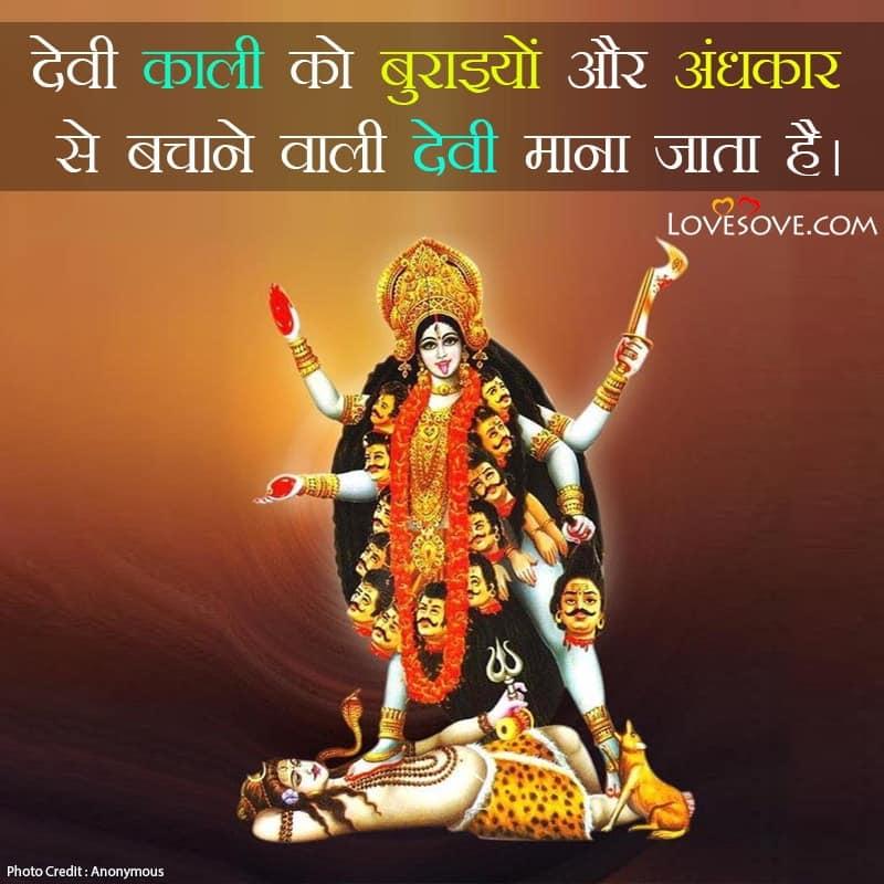 Kali Puja Whatsapp Status, Latest Kali Puja Wishes Status, Happy Latest Kali Puja Hd Images,
