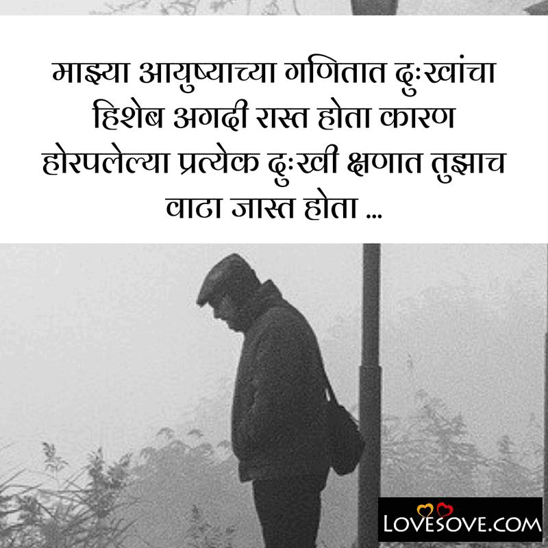 Sad Status Marathi Line, Romantic Sad Status Marathi, Sad Status Marathi Facebook, Sad Time Status In Marathi, Marathi Sad Status, Marathi Sad Status Images, Marathi Sad Whatsapp Status, Marathi Sad Status For Whatsapp,