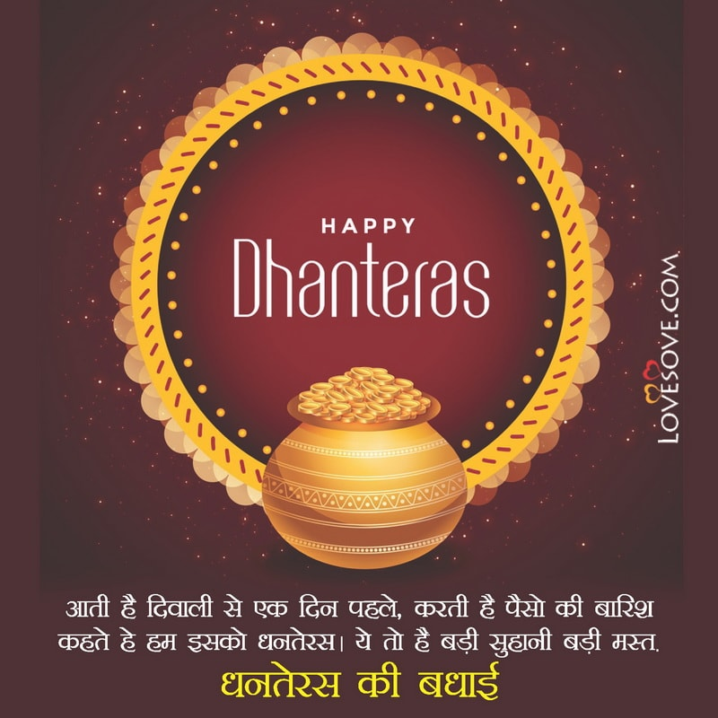 , , wishes for happy dhanteras lovesove