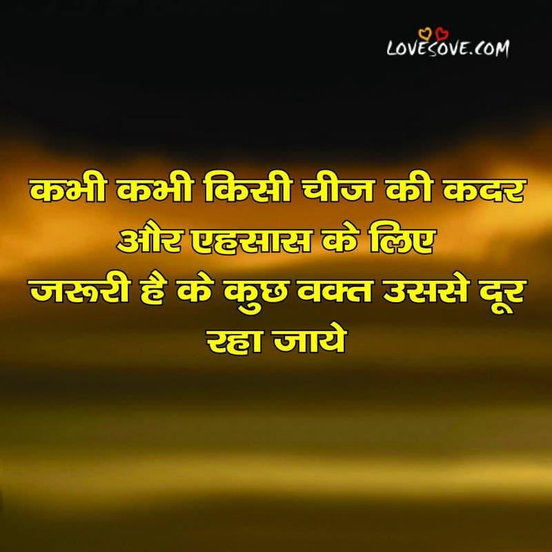waqt aur kismat shayari, bura waqt shayari in hindi, guzra hua waqt shayari, waqt images in hindi, waqt sad shayari in hindi,