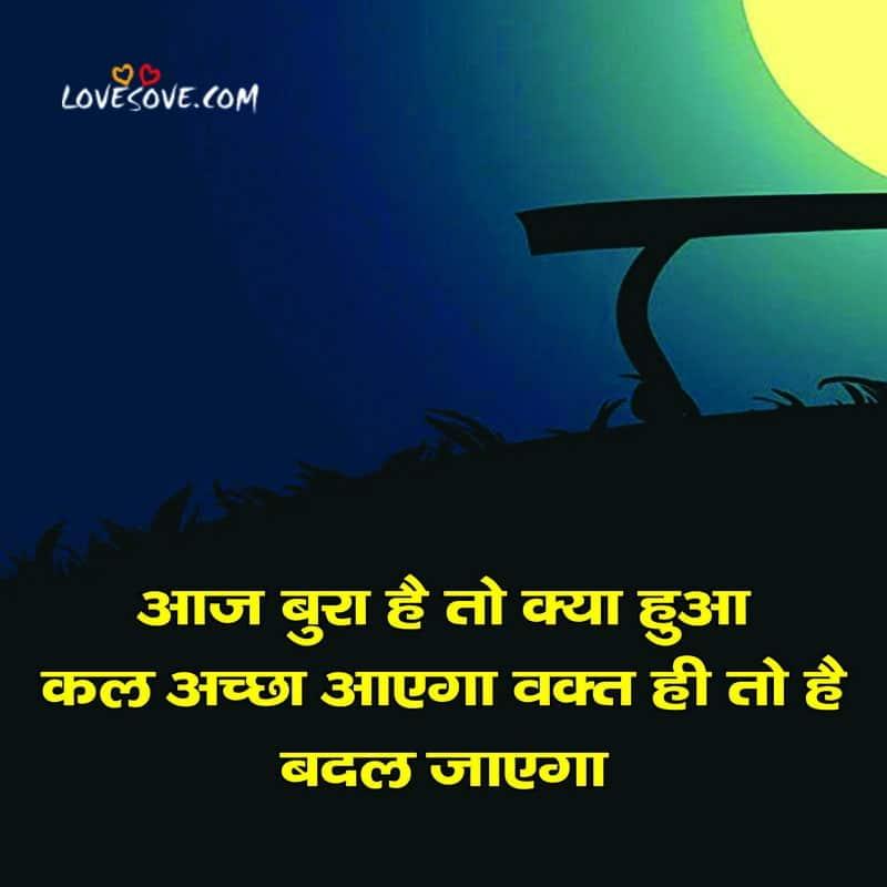 waqt shayari, waqt status, waqt shayari in hindi, bura waqt shayari, guzra waqt shayari, waqt status in hindi,