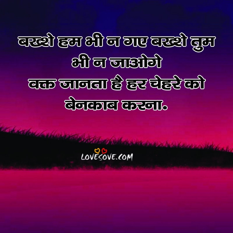 waqt shayari pic, waqt shayari wallpaper, waqt aur halat quotes in hindi, bura waqt quotes in hindi, waqt ki kadar shayari,