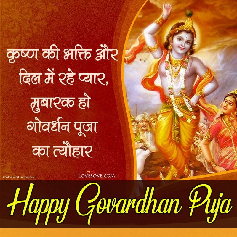 Happy Goverdhan Sms Wishes, Hindi Goverdhan Shayari Quotes Sms