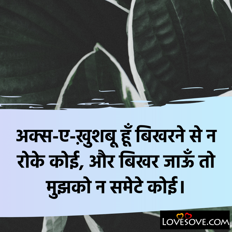 two line sad status, two line heart touching shayari, heart touching two line shayari