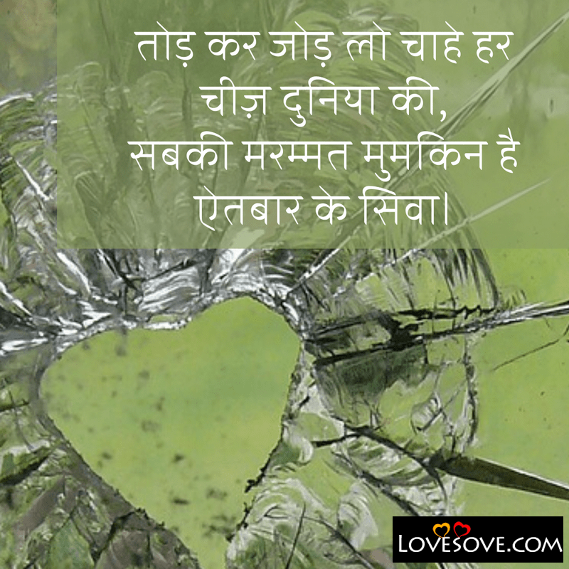two line love status, two line shayari on zindagi, two line quotes in hindi,