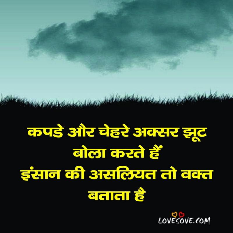 waqt aur kismat shayari, bura waqt shayari in hindi, guzra hua waqt shayari, waqt images in hindi, waqt sad shayari in hindi, waqt shayari pic, waqt shayari wallpaper, waqt aur halat quotes in hindi, bura waqt quotes in hindi, waqt ki kadar shayari,