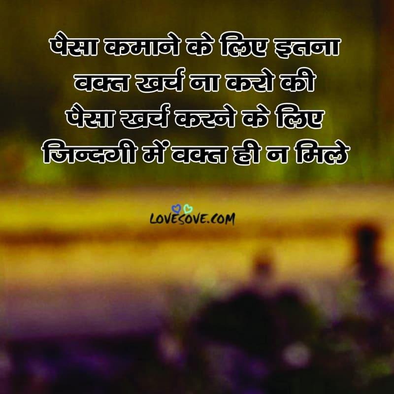 waqt ki shayari, waqt wallpaper, bura waqt status in hindi, waqt shayari 2 lines, waqt aur kismat shayari, bura waqt shayari in hindi,