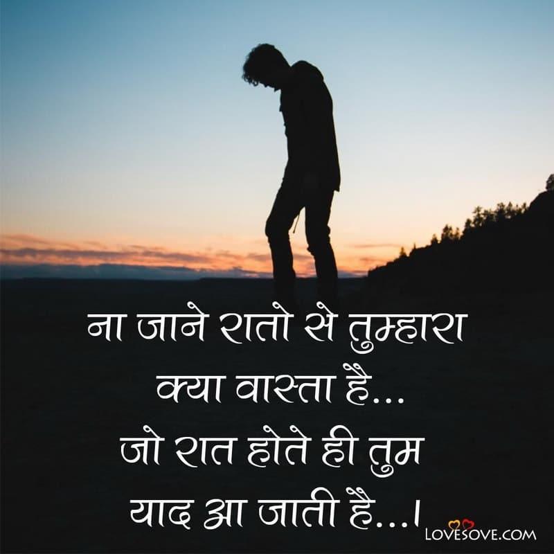 Whatsapp Dp With Hurt Shayari, Hurt Shayari Life, Hurt Shayari Hurt Download, Hurt Shayari Dp For Whatsapp Download,