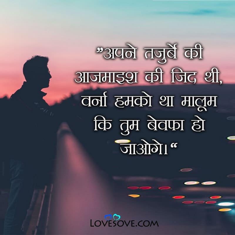 Hurt Shayari Love Image, Hurt Shayari With Love, Hurt Shayari Dp For Whatsapp, Hurt English Shayari Image,