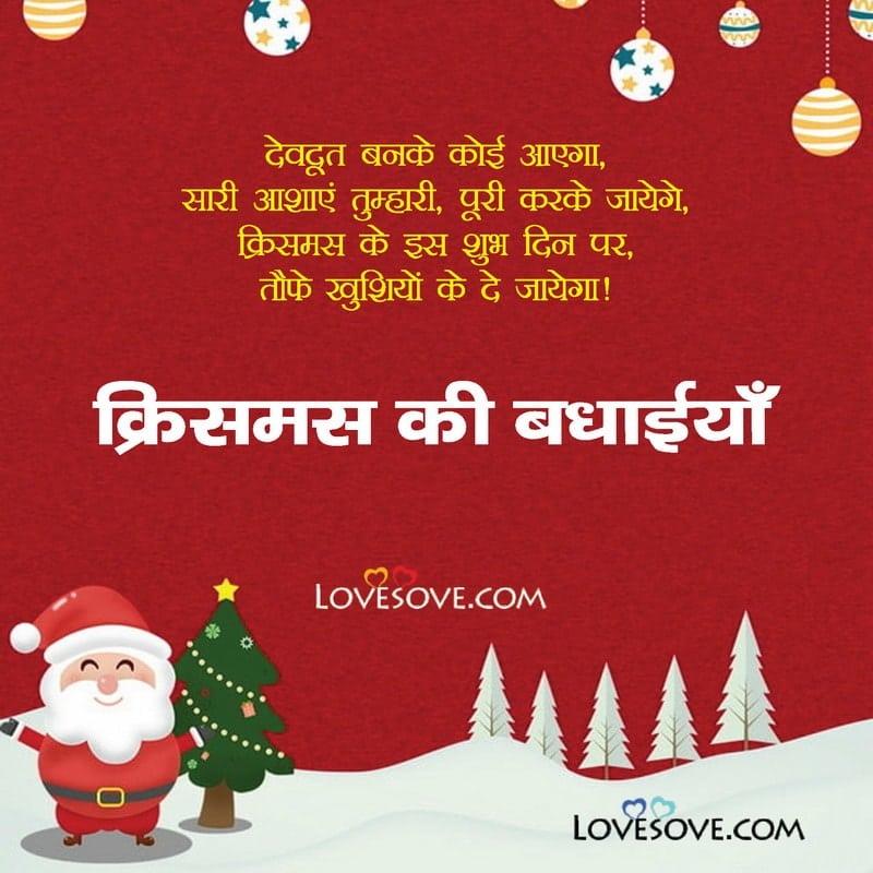 Christmas Day Shayari, Christmas Day Ki Shayari, Christmas Day Shayari Image, Christmas Day Shayari Love, Merry Christmas Day Shayari, Shayari On Christmas Day, Christmas Day Shayari Image Download,