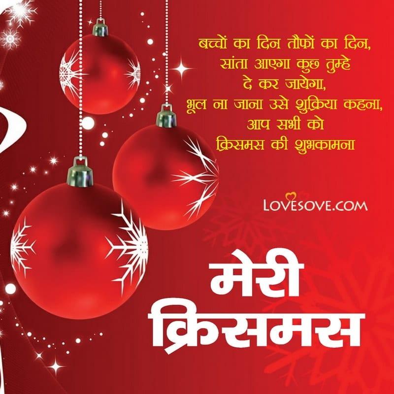 , , happy christmas day shayari wallpaper lovesove
