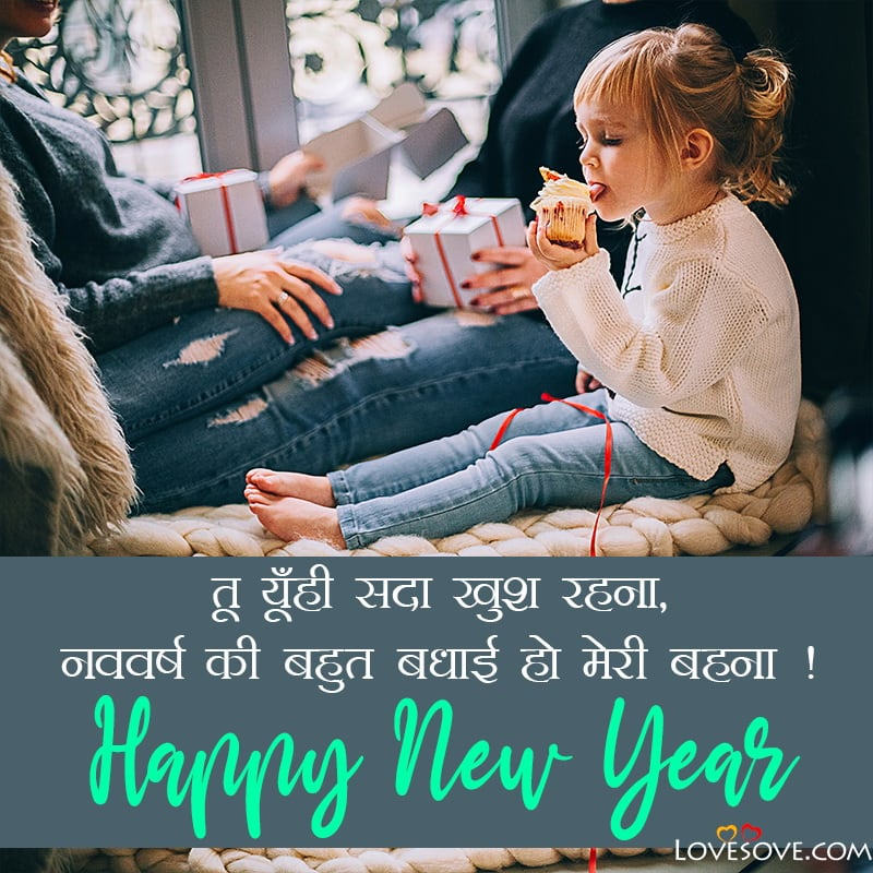 Happy New Year To Sister, Happy New Year Prayer & Wish For Sister, Happy New Year To You My Sister, Happy New Year Wish For Sister,