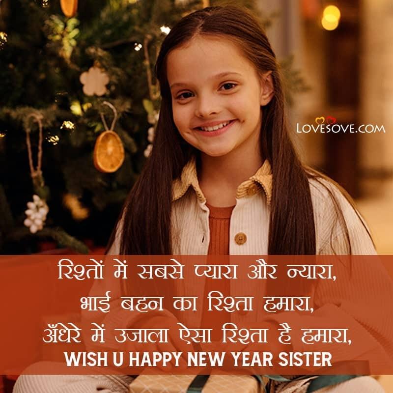 Happy New Year Shayari For Sister, New Year Greetings For Sister, New Year Greetings For Sister, happy new year to you my sister lovesove