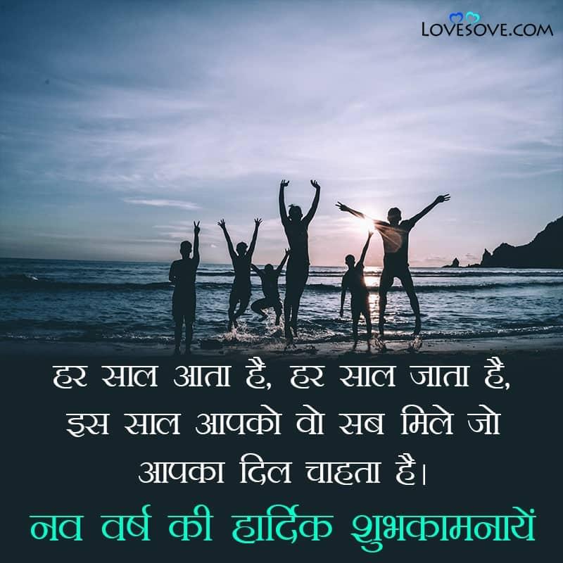 Har Saal Aata Hai Har Saal Jata Hai, , happy new year wishes messages lovesove