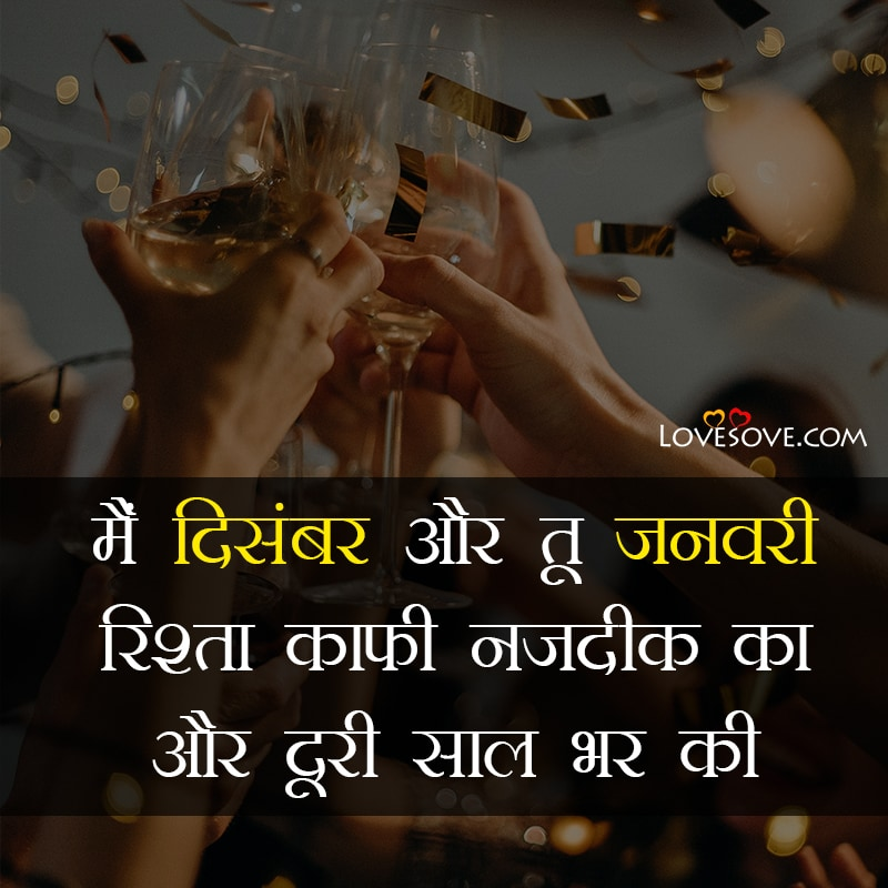 Har Saal Aata Hai Har Saal Jata Hai, , happy new year wishes motivationl status lovesove