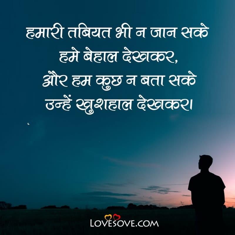Latest Shayari Lyrics, Latest Shayari To Impress A Girl, Latest Shayari Rekhta, Latest Shayari Latest Mein, Latest Missing Shayari In Latest, Latest Relationship Shayari, Latest Shayari Family,