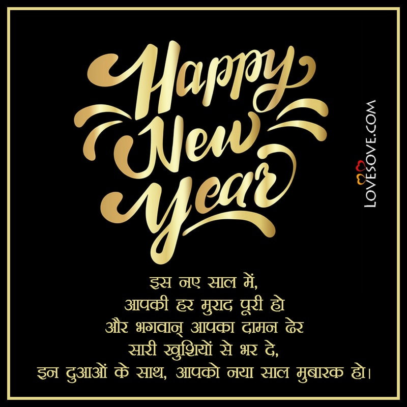 , , new year wishes in hindi lovesove