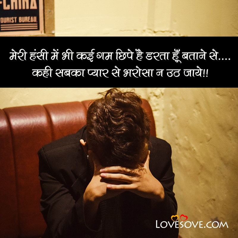 Whatsapp Dp With Emotional Shayari, Emotional Shayari Life, Emotional Shayari Hindi Download, Emotional Shayari Dp For Whatsapp Download,